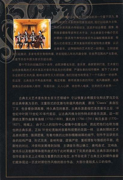 Chiny DVD