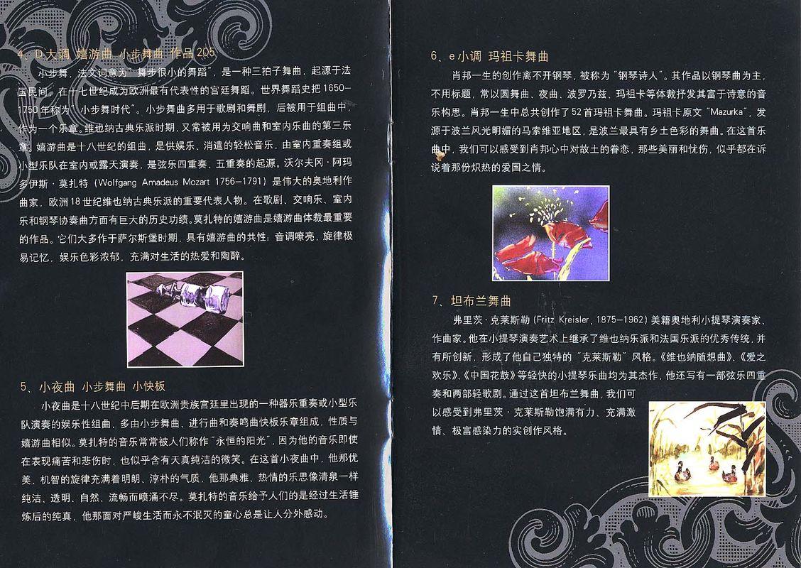 str6_7